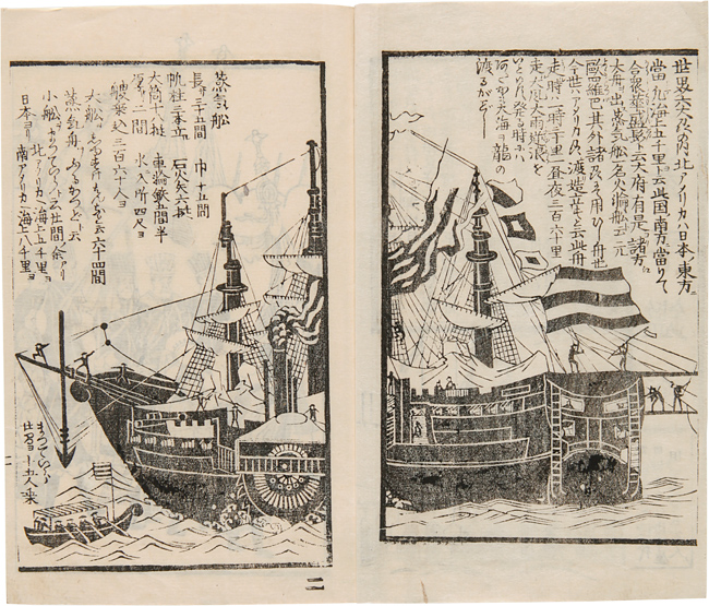 TAIHEI KAN. Perry Japan Expedition.
