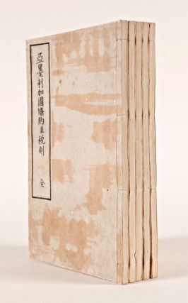 NICHIBEI SHUKO TSUSHO JOYAKU. TREATIES OF AMITY AND COMMERCE]. Japan