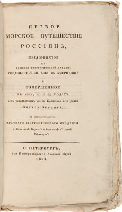PERVOE MORSKOE PUTESHESTVIE ROSSIIAN...[translation: FIRST RUSSIAN SEA VOYAGE...CARRIED OUT IN 1727, 28, AND 29 UNDER THE COMMAND OF VITUS BERING...].