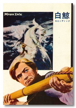 Japanese Theatrical Program for:] MOBY DICK. Herman Melville, Ray Bradbury, John Huston,...